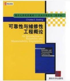 国外大学优秀教材·工业工程系列(影印版):可靠性与维修性工程概论 [美]埃贝灵(Ebeling,C.E)  著 清华大学出版社 9787302177548