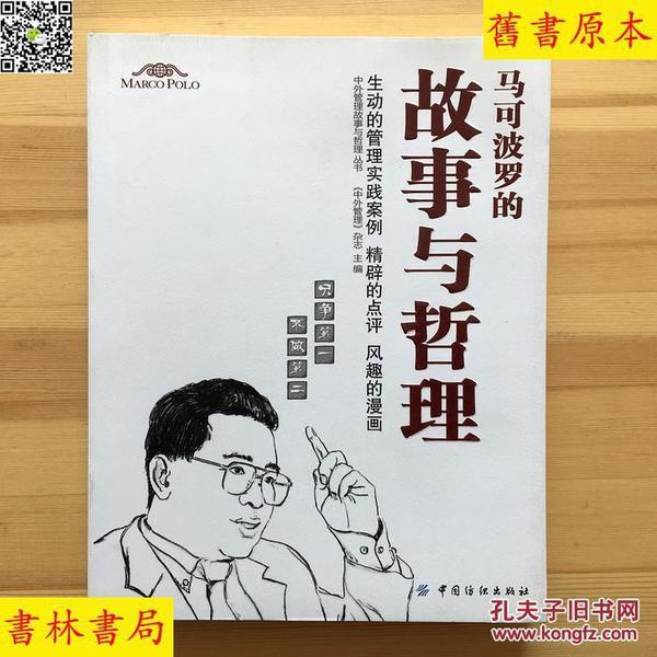 马可波罗的故事与哲理中外管理故事与哲理丛书 书 正版