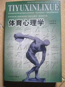 体育院校函授教材:体育心理学