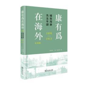 康有为在海外·美洲辑——补南海康先生年谱(1898—1913)(精装)