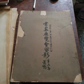 河北省立第八师范学校七周年纪念书画展览会留影