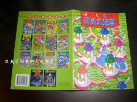 《小魔方智力世界:精灵大迷宫》一版8印