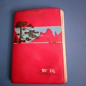 64开文革日记本。