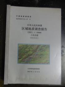 中华人民共和国地质图说明书  比例尺:1:250000 上高县幅