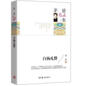 白楊禮贊-茅盾散文集