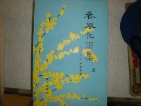 春风化雨集(上下)
