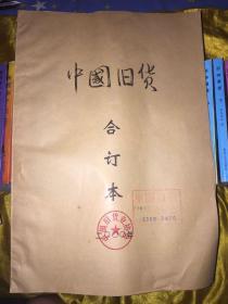 中国旧货2000合订本、2001合订本、2002合订本