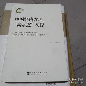 """中国经济发展""""新常态""""初探【全新塑封未开】"""