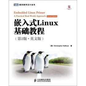 嵌入式Linux基础教程(第2版•英文版)