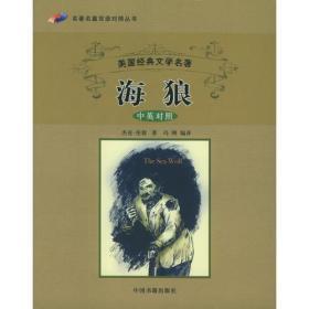 海狼(中英对照)——名著名篇双语对照丛书