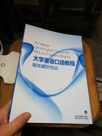 大学英语口语教程   音体美艺专业(附光盘)