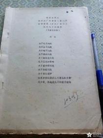 67年:杨荣国同志在中央广东省委三届八次全体委员(扩大)会议上批判孔子胡报告(录音记录稿)
