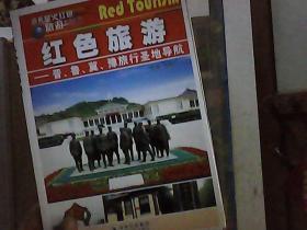 红色旅游——晋、鲁、冀、豫旅行圣地导航
