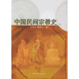 中国民间宗教史(上下)/社科学术文库