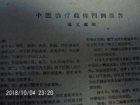 中医治疗截瘫四例报告——遵义医院    中医复印资料  (1页A4纸)