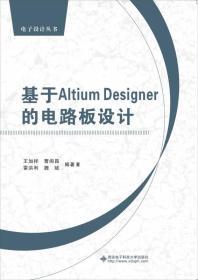 基于AltiumDesigner的电路板设计 西安电子科技大学出版社 西安电子科技大学出版社 2015年01月01日 9787560635552