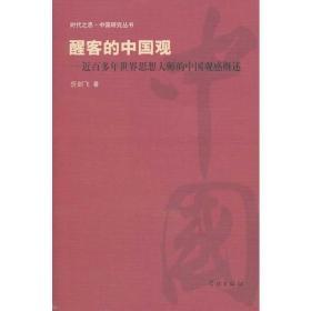 醒客的中国观——近百多年世界思想大师的中国观感概述