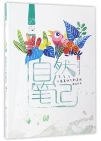 自然笔记(Vol.1.4):春夏秋冬都是画