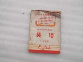 文革课本;重庆市中学试用课本--英语(一年级用) 文革色彩非常浓重
