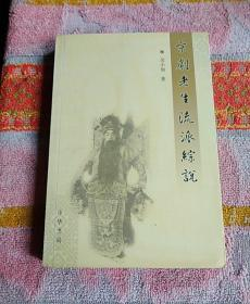 京剧老生流派综说