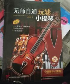 无师自通玩转小提琴(附CD一张)