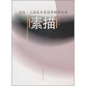 上海美术类高考辅导丛书:素描