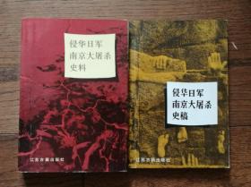 侵华日军南京大屠杀史稿、侵华日军南京大屠杀史料(两册合售)
