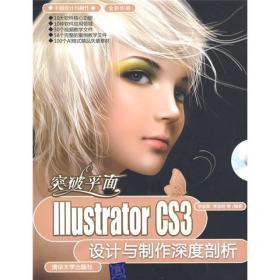 突破平面:Illustrator CS3设计与制作深度剖析