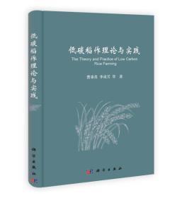 低碳稻作理论与实践