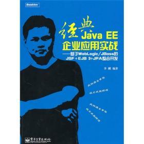 经典Java EE企业应用实战