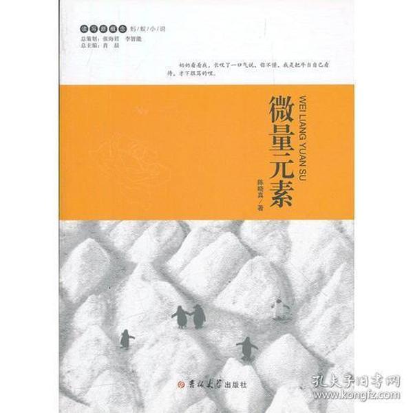 蚂蚁小说:微量元素