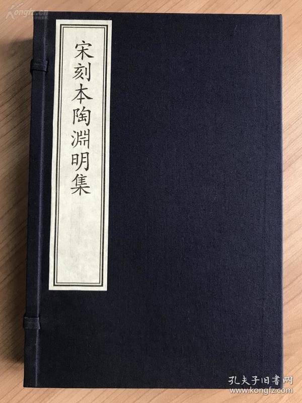 宋刻本陶淵明集 (全1函2冊,宣紙線裝)彩印本