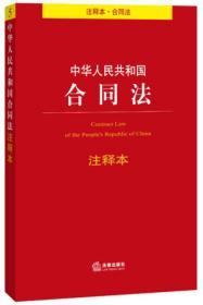 中华人民共和国合同法注释本(注释本 合同法)