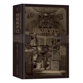 汗青堂丛书018·劫掠欧罗巴:西方艺术珍品在二战中的命运