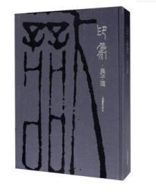 精装正版] 印象·吴子健/吴子建 上海书画出版社 印象y