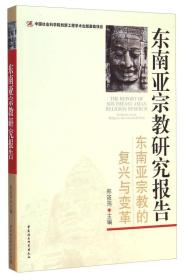 东南亚宗教研究报告:东南亚宗教的复兴与变革