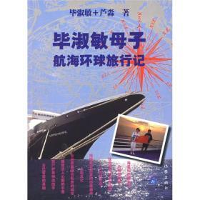 毕淑敏母子航海环球旅行记