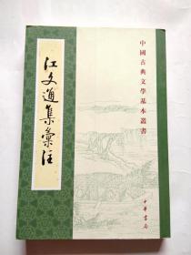 中国古典文学基本丛书:江文通集汇注