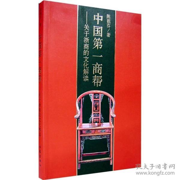 中国第一商帮:关于浙商的文化解