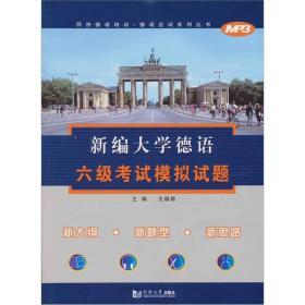 新编大学德语六级考试模拟试题