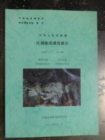 中华人民共和国区域地质调查报告(比例尺:1:50000)  桃墅店幅  大江村幅