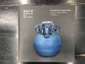 紫烟生翠  葛昊翔陶瓷作品集