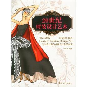 20世纪时装设计艺术