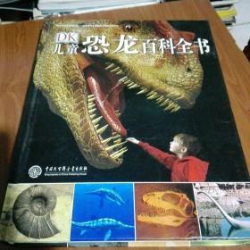 儿童恐龙百科全书