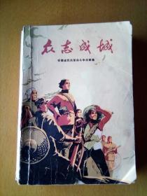 众志成城安徽省民兵革命斗争故事集(1976)