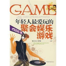 年轻人最爱玩的聚会娱乐游戏