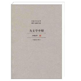 为文学申辩:中国当代文学研究与批评书系