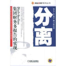 分离:集团财务多报告的实现——用友ERP系列丛书