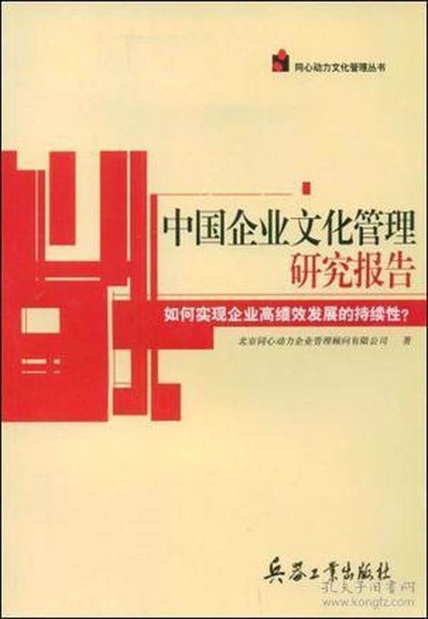 中国企业文化管理研究报告:如何事先企业高绩效发展的持续性?