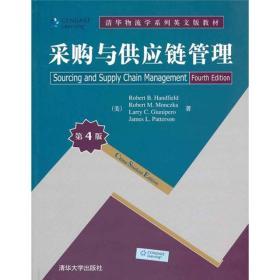 【全新正版】采购与供应链管理(第4版)9787302233916清华大学出版社